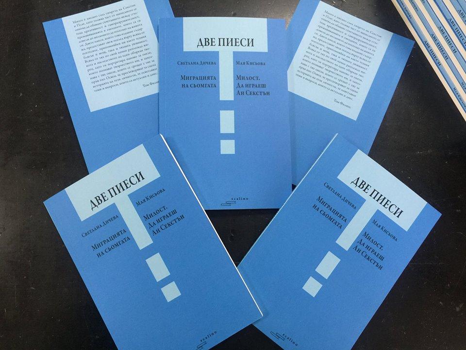 Представяне на книгата с две пиеси на Светлана Дичева и Мая Кисьова за Силвия Плат и Ан Секстън