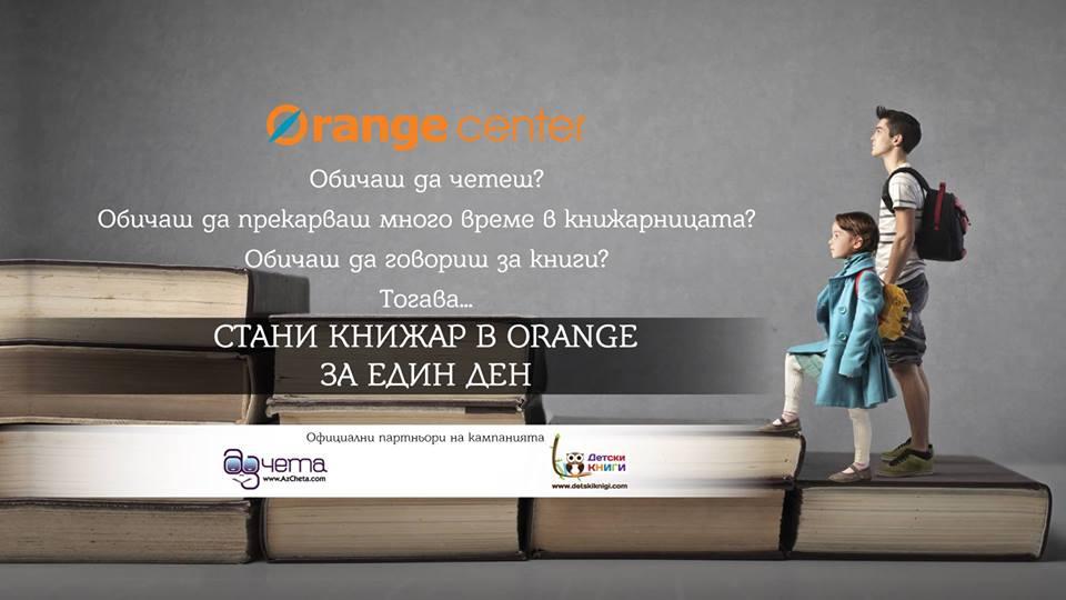 Стани книжар в Orange за един ден