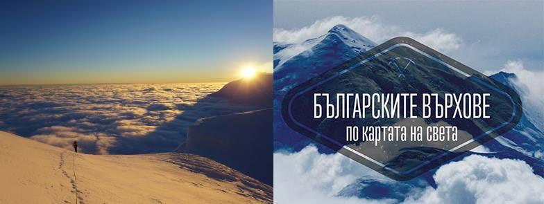 """Премиера на """"Българските върхове"""" от Санди Бешев и Дойчин Боянов"""