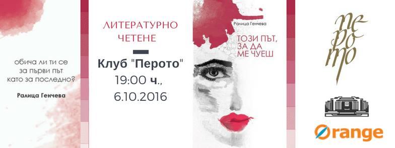 """Литературно четене - """"Този път, за да ме чуеш"""", Ралица Генчева"""