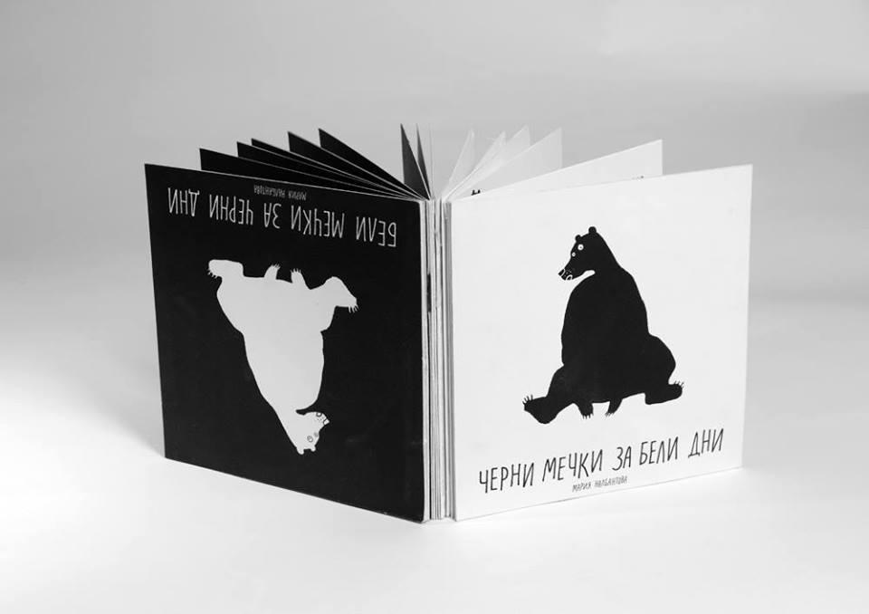 """Представяне на """"Бели мечки за черни дни"""" от Мария Наблатанова"""