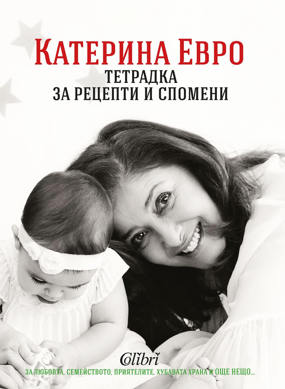 """Премиера на """"Тетрадка за рецепти и спомени"""" от Катето Евро"""