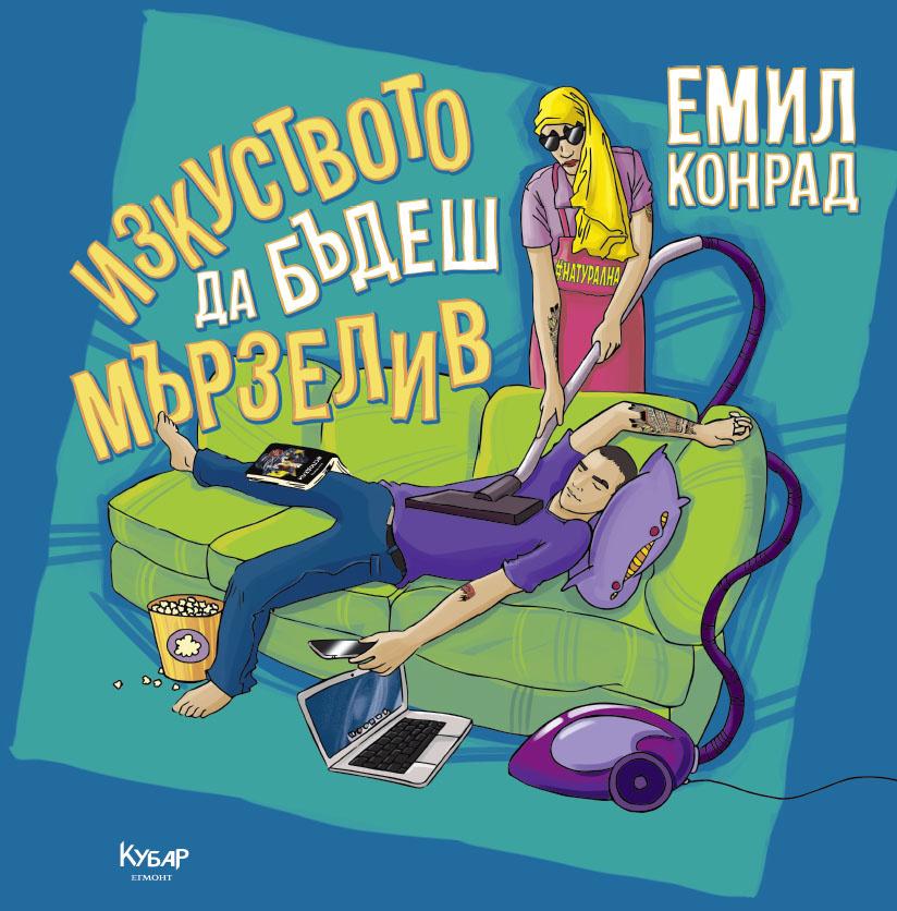 Новата книга на Емил Конрад с премиера в зала 1 на НДК