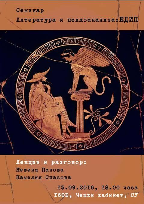 "Семинар ""Литература и психоанализа: Едип"""