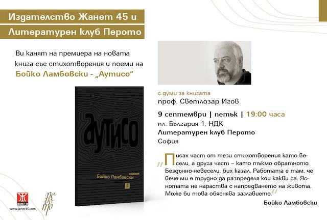 """Представяне на стихосбирката """"АУТИСО"""" от Бойко Ламбовски"""