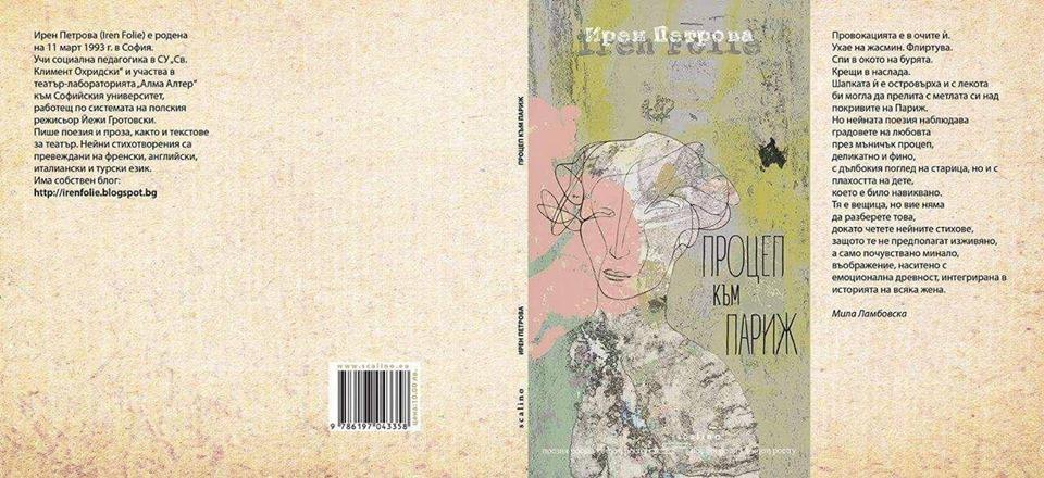 """Проект """"Поети в кадър"""". Ирен Петрова и книгата """"Процеп към Париж"""