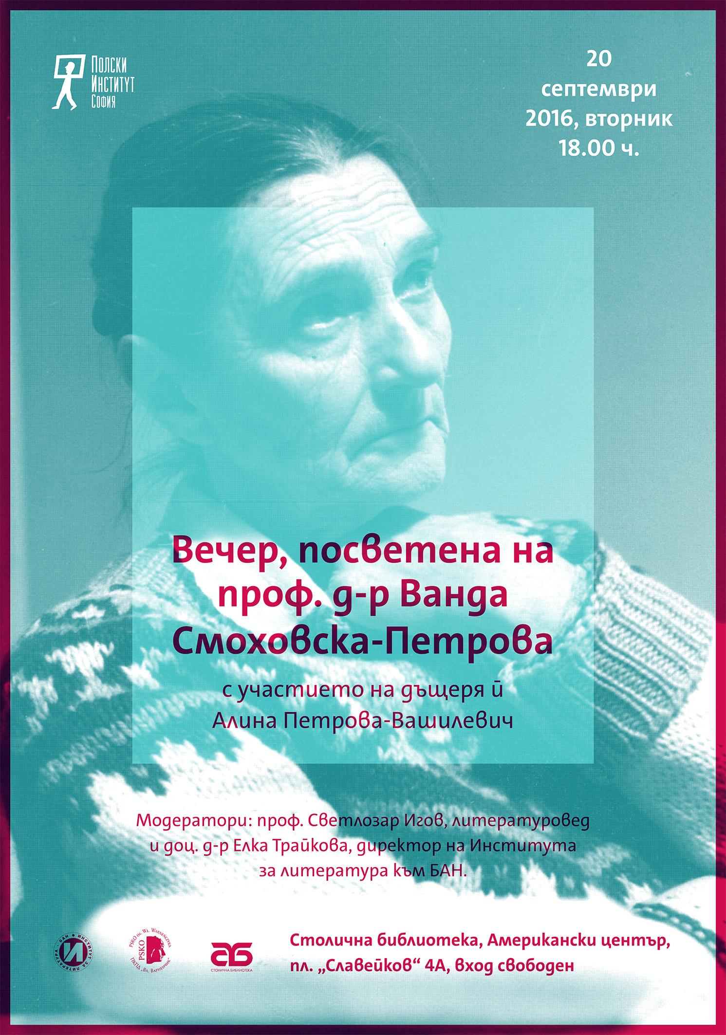 Вечер, посветена на проф. д-р Ванда Смоховска-Петрова