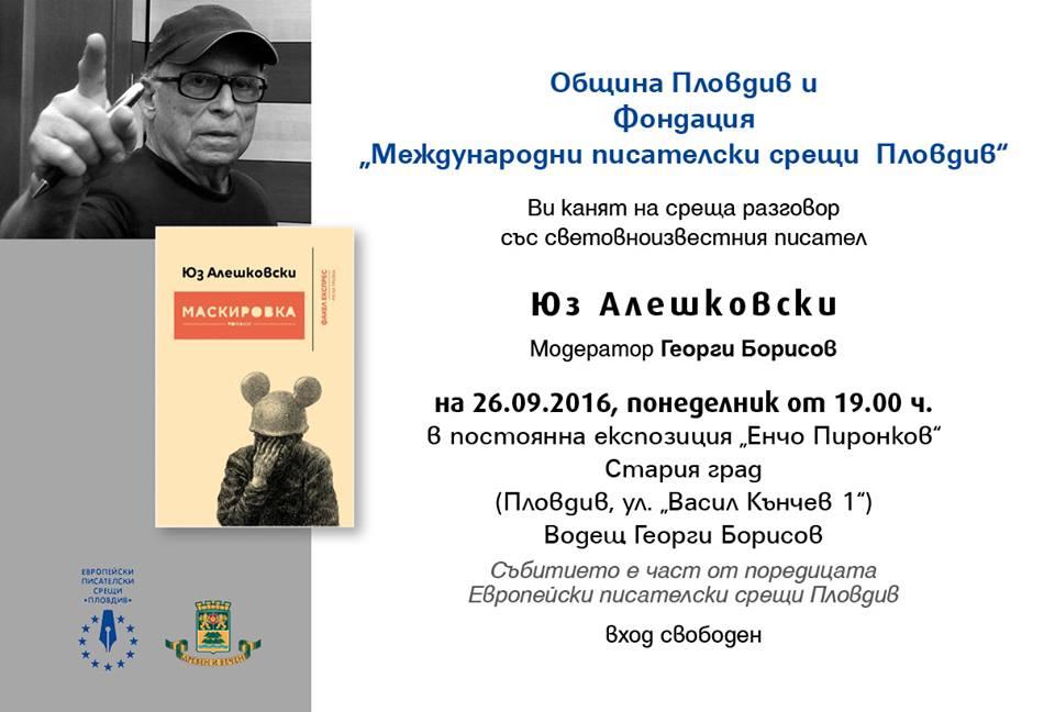 Среща разговор с Юз Алешковски в Пловдив