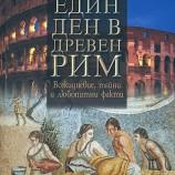 """Да изживееш """"Един ден в Древен Рим"""""""