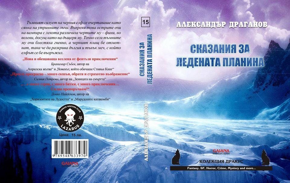 """Премиера на """"Ледената планина"""" от Александър Драганов"""