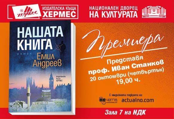 """Премиера на """"Нашата книга"""" от Емил Андреев"""