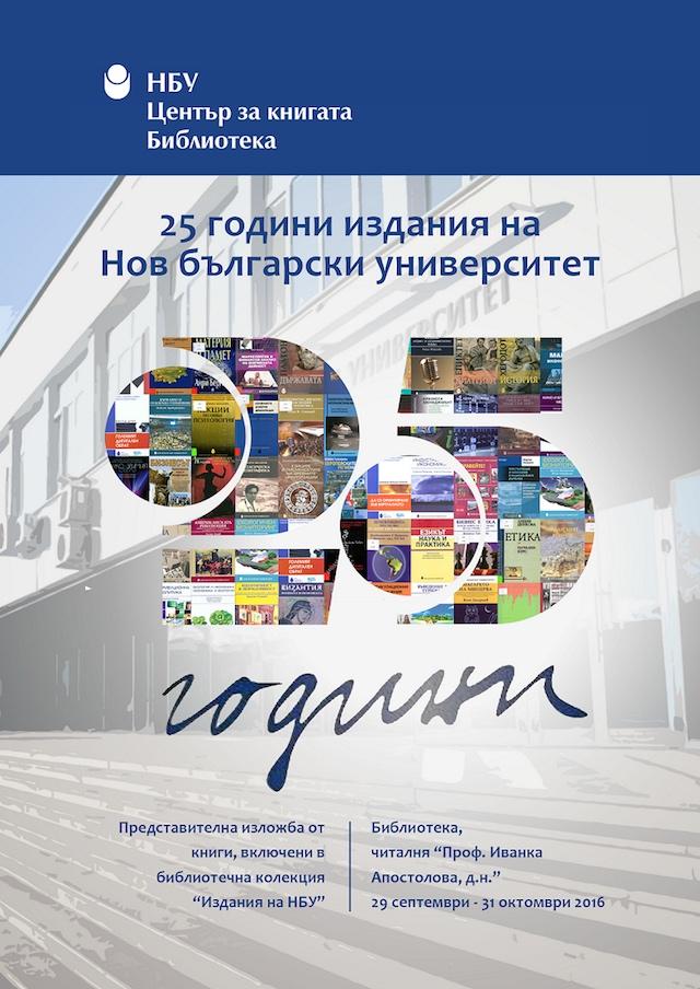 """Изложба от """"25 години издания на Нов български университет"""" в Центъра за книгата на НБУ"""