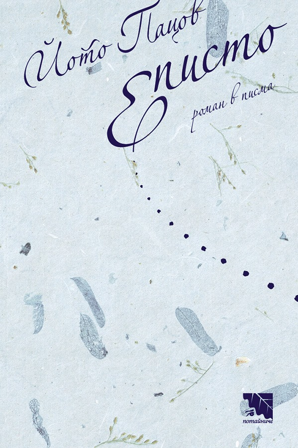 Еписто - нов роман в писма на Йото Пацов