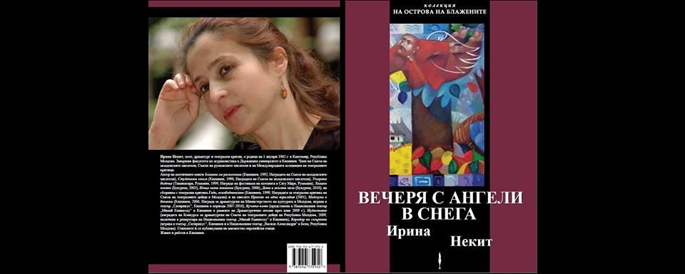 Издателство ФБЛ представя Ирина Некит и Вечеря с ангели в снега