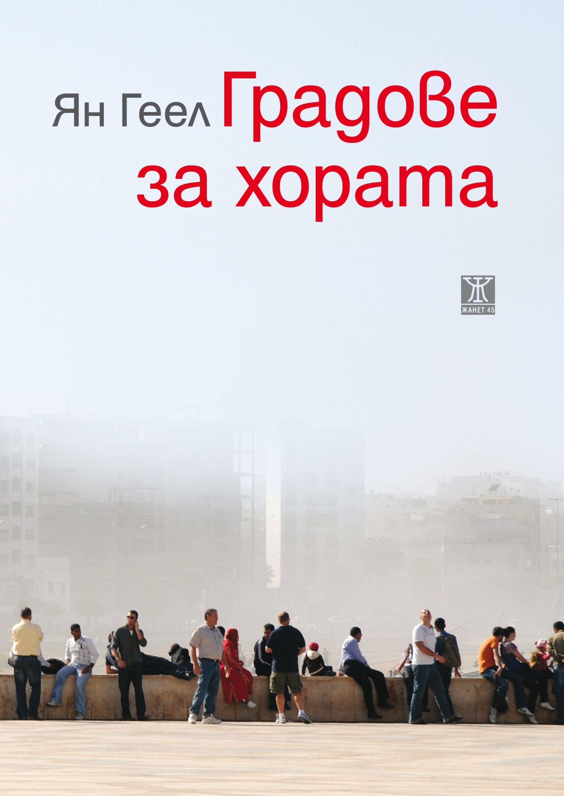 """Датският архитект Ян Геел представя книгата си """"Градове за хората"""" на One Architecture Week 2016"""