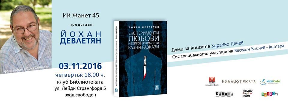Йохан Девлетян представя втората си книга с разкази в Пловдив