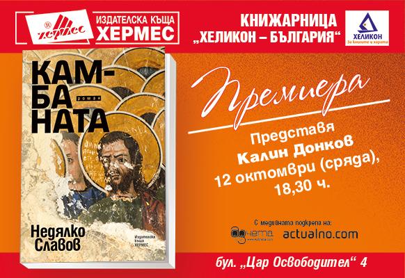 """Националното литературно турне на романа """"Камбаната"""" от Недялко Славов"""