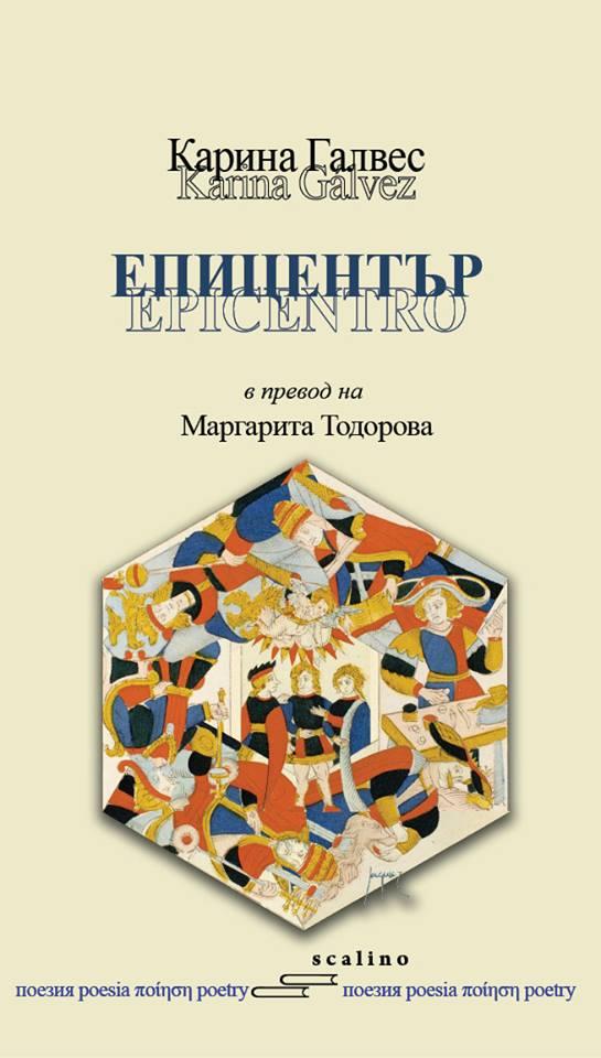 """Представяне на книгата на Карина Галвес """"Епицентър"""""""