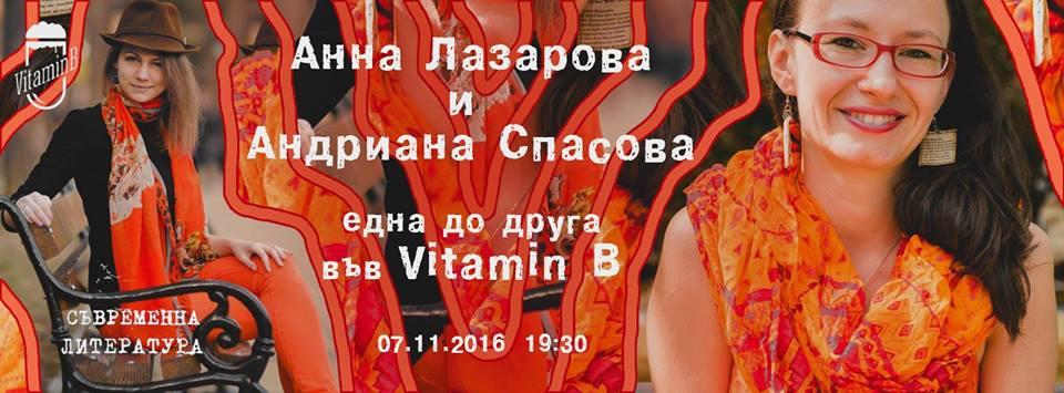 Литературно четене: Анна Лазарова и Андриана Спасова една до друга във Vitamin B