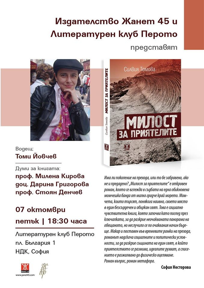 """Представяне на книгата """"Милост за приятелите"""" от Силвия Томова"""