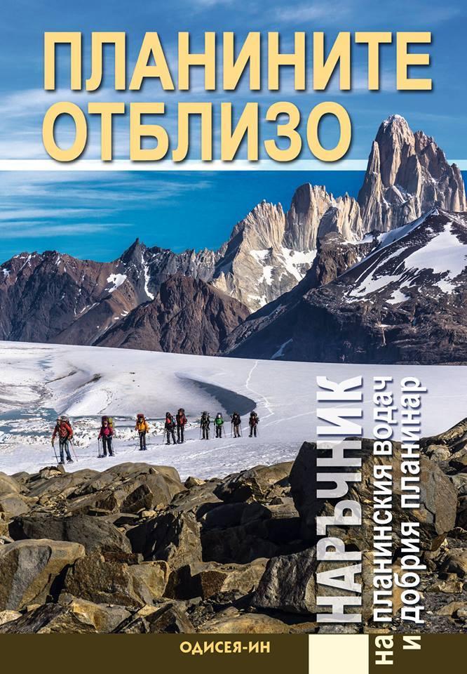 Представяне: Наръчник на планинския водач и добрия планинар