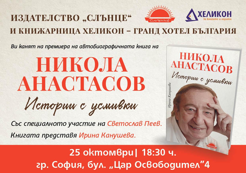 """Представяне на автобиографичната книга на Никола Анастасов """"Истории с усмивки"""""""