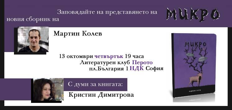 """Представяне на сборника """"Микро"""""""