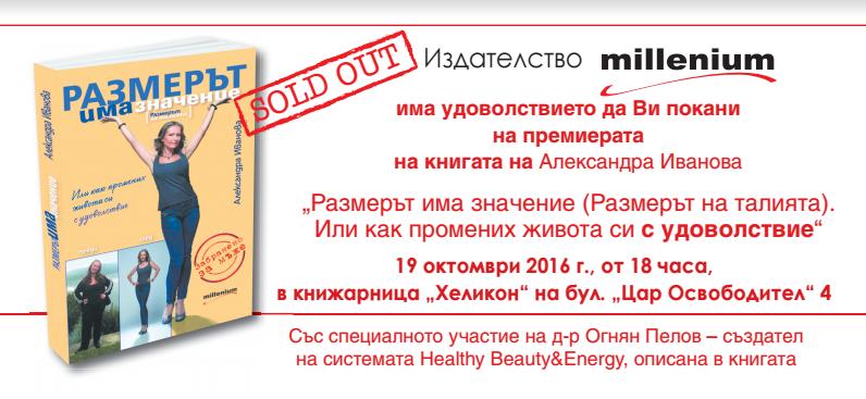 """Представяне на книгата """"Размерът има значение"""" на Александра Иванова"""