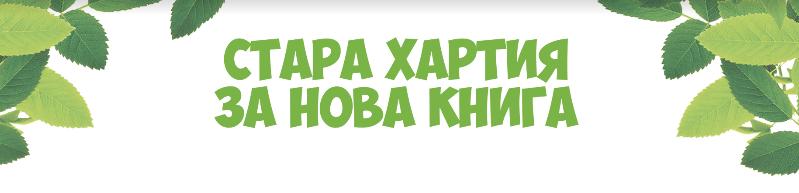 """""""Нови книги за нови читатели"""" - връчване на дарение от 100 книги за библиотеката на """"Социалната чайна на Варна"""""""