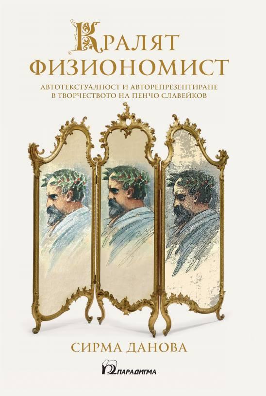 """Премиерата на книгата на Сирма Данова """"Кралят физиономист. Автотекстуалност и авторепрезентиране в творчеството на Пенчо Славейков"""""""