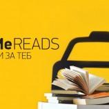 TaxiMeREADS: Когато литературата те отвежда извън зоната на комфорт