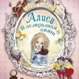 Да надникнем в огледалния свят заедно с Алиса
