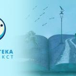 Стартира първата онлайн платформа за разкази в България