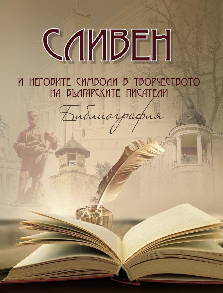 """Представяне на библиографския указател """"Сливен и неговите символи в творчеството на българските писатели"""""""