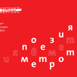 Български и полски поети ни посрещат в метрото през есента