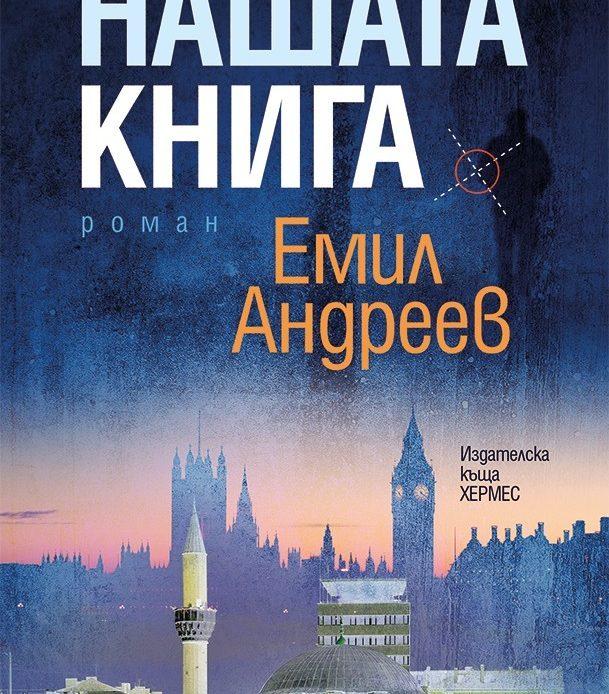 Nashata kniga Emil Andreev