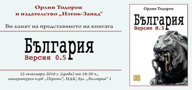 """Представяне на книгата на Орлин Тодоров """"България. Версия 0.5"""""""