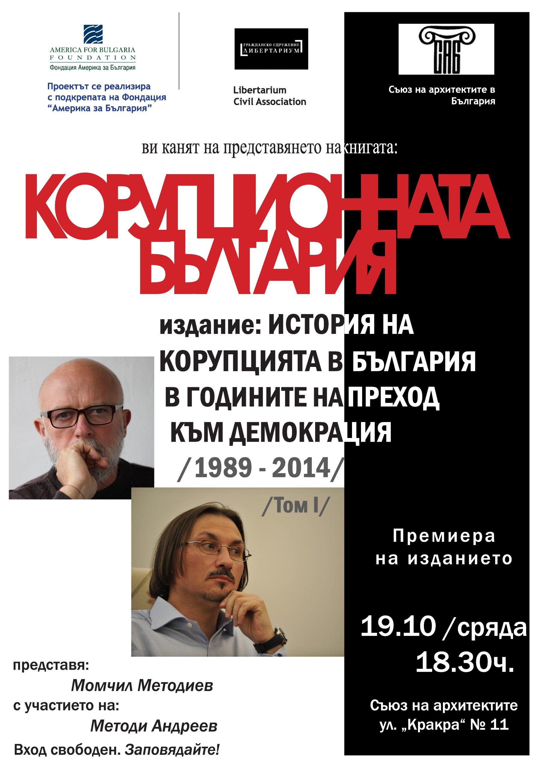 """Едвин Сугарев представя """"Корупционната България. Том I"""""""
