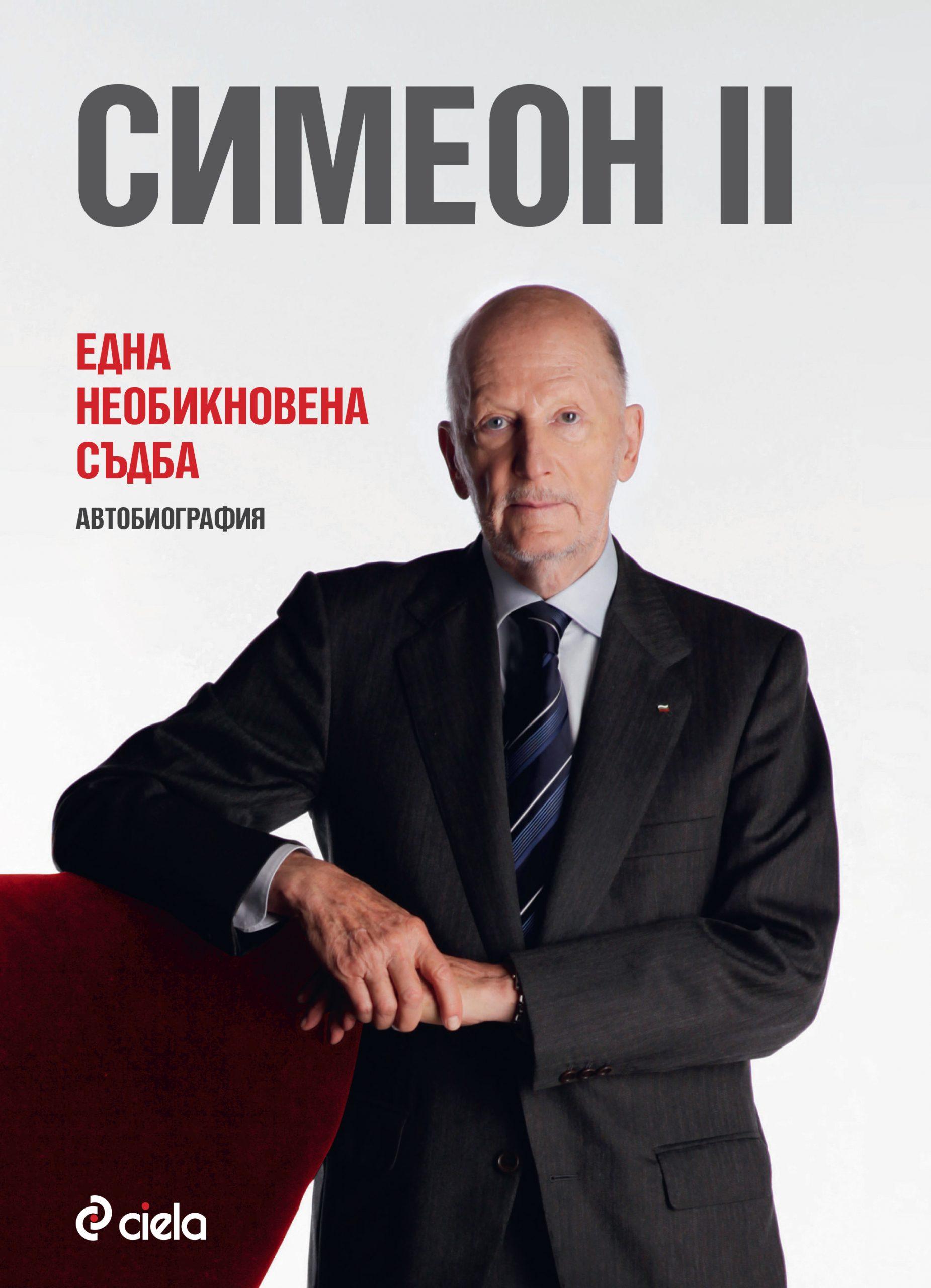 Симеон II гостува във Варна по повод представянето на автобиографичната си книга