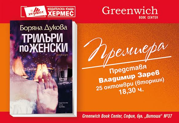 """Премиера на """"Трилъри по женски"""" от Боряна Дукова"""