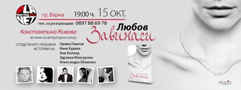 """Вечер на любовта с книгата """"Завинаги"""" във Варна"""