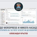 """""""До WordPress и никога назад"""" – нашето представяне на WordCamp Sofia 2016 #WCSof"""