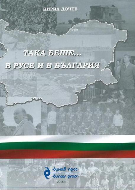 """Премиера на мемоарната книга на Кирил Дочев """"Така беше… в Русе и в България"""""""