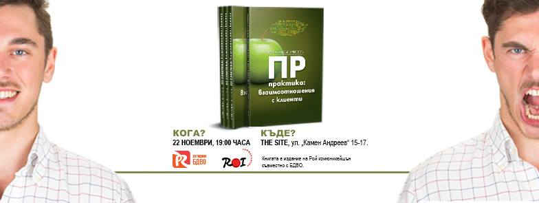 """Премиера на книгата """"ПР практика: взаимоотношения с клиенти"""""""