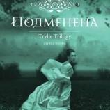 """""""Подменена"""" – принцесата на троловете и началото на нейната история"""
