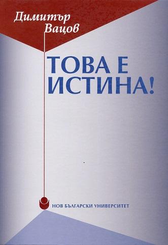 """Представяне на книгата """"Това е истина!"""" от доц. д-р Димитър Вацов"""