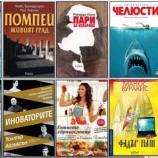 Взимаш 4 книги на цената на 2 в новата кампания на Ozone.bg