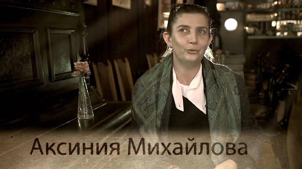 """Проект """"Поети в кадър"""". Авторско четене на Аксиния Михайлова"""