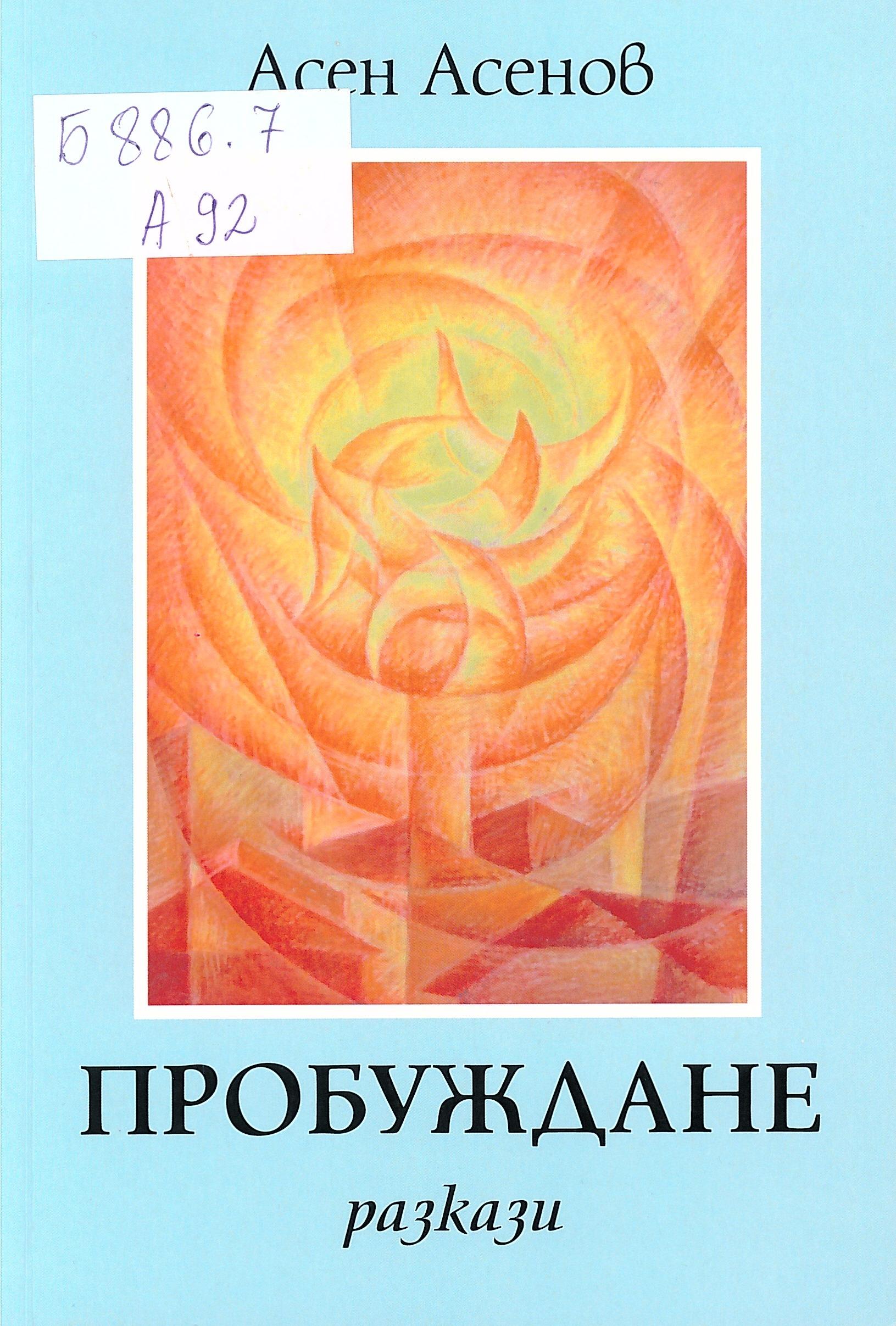 """Представянето на книгата """"Пробуждане"""" от Асен Асенов в Монтана"""
