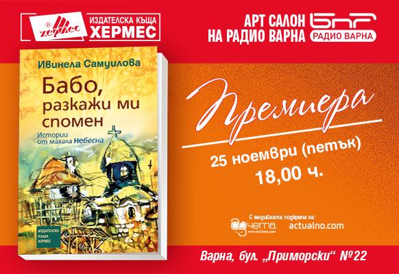 """Представяне на """"Бабо, разкажи ми спомен"""" от Ивинела Самуилова във Варна"""
